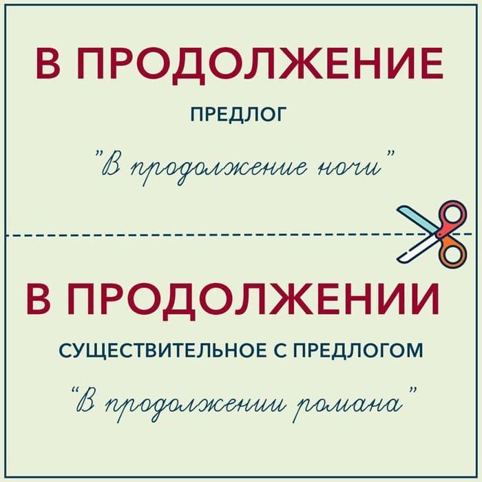 Russkiy-bez-oshibok-7