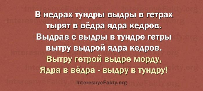 Samyie-slozhnyie-skorogovorki-11