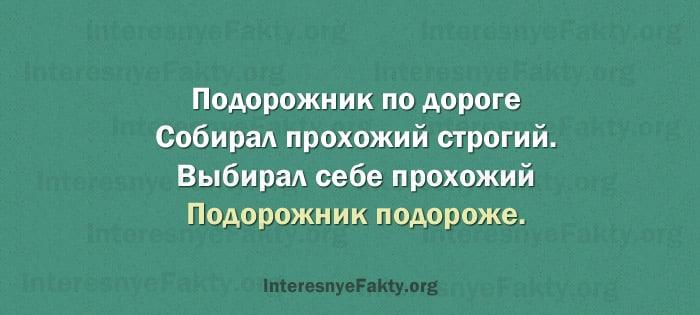 Samyie-slozhnyie-skorogovorki-14