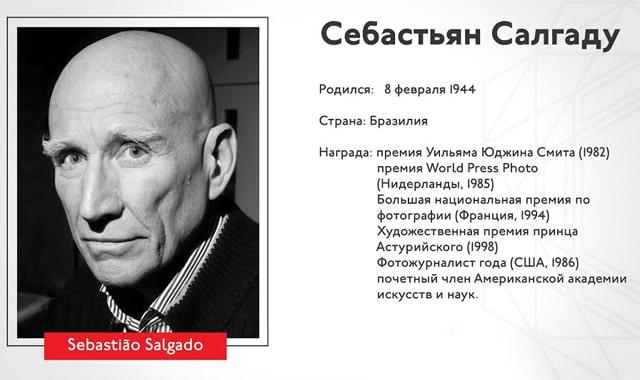 Sebastyan-Salgadu-luchshie-fotografyi