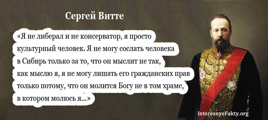 Sergey-YUlevich-Vitte