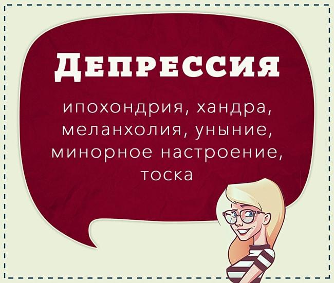 Sinonimyi-razgovornyih-slov-Depressiya