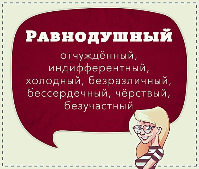 Sinonimyi-razgovornyih-slov-Ravnodushnyiy