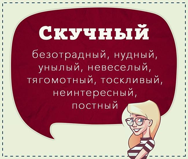 Sinonimyi-razgovornyih-slov-Skuchnyiy