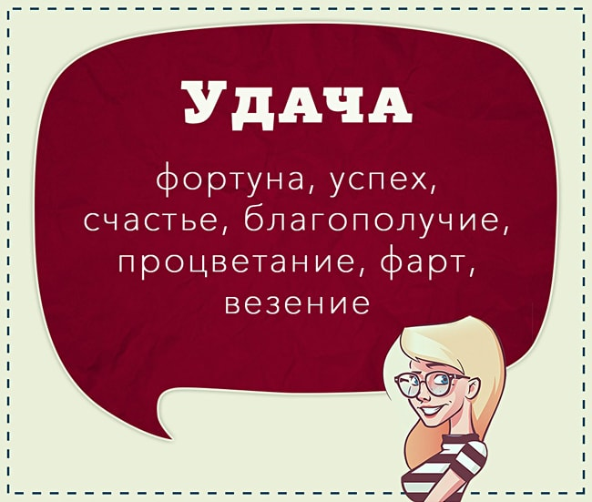 Sinonimyi-razgovornyih-slov-Udacha