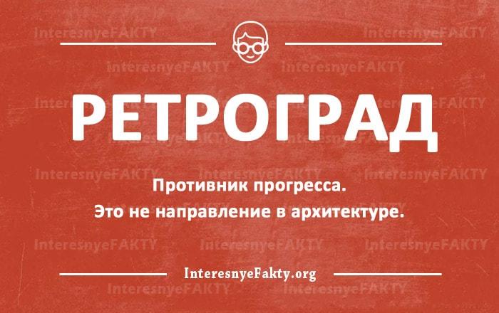 Slova-kotoryie-chasto-ispolzuyutsya-ne-po-naznacheniyu-12