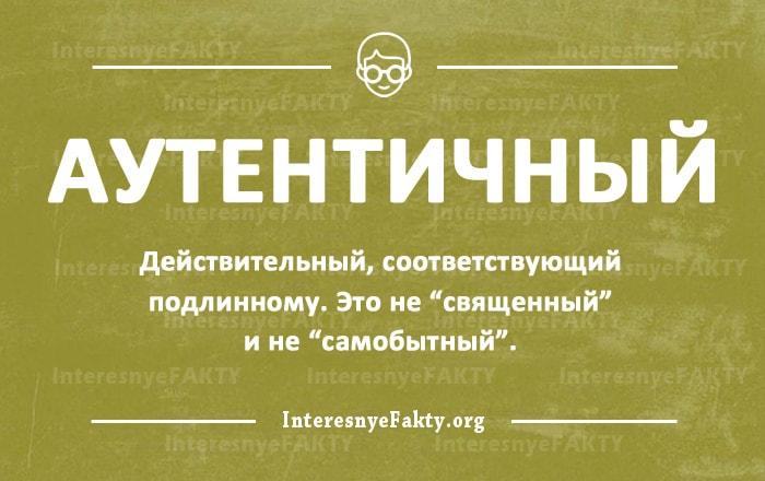 Slova-kotoryie-chasto-ispolzuyutsya-ne-po-naznacheniyu-13