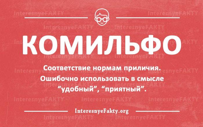 Slova-kotoryie-chasto-ispolzuyutsya-ne-po-naznacheniyu-9