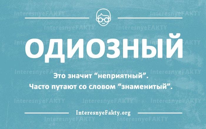 Slova-kotoryie-chasto-ispolzuyutsya-ne-po-naznacheniyu-7