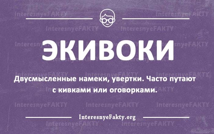 Slova-kotoryie-chasto-ispolzuyutsya-ne-po-naznacheniyu-10