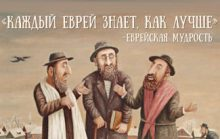 Анекдоты про евреев