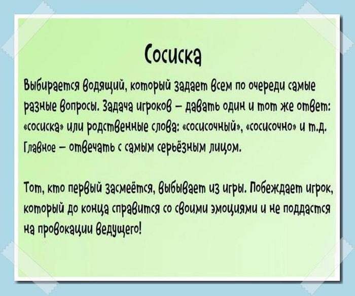 Smeshnyie-igryi-so-slovami-na-soobrazitelnost-1