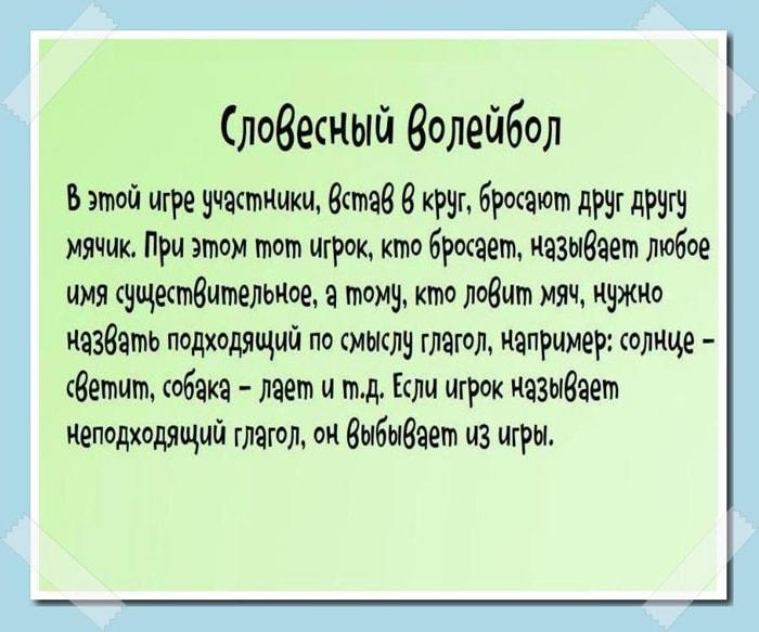 Smeshnyie-igryi-so-slovami-na-soobrazitelnost-2