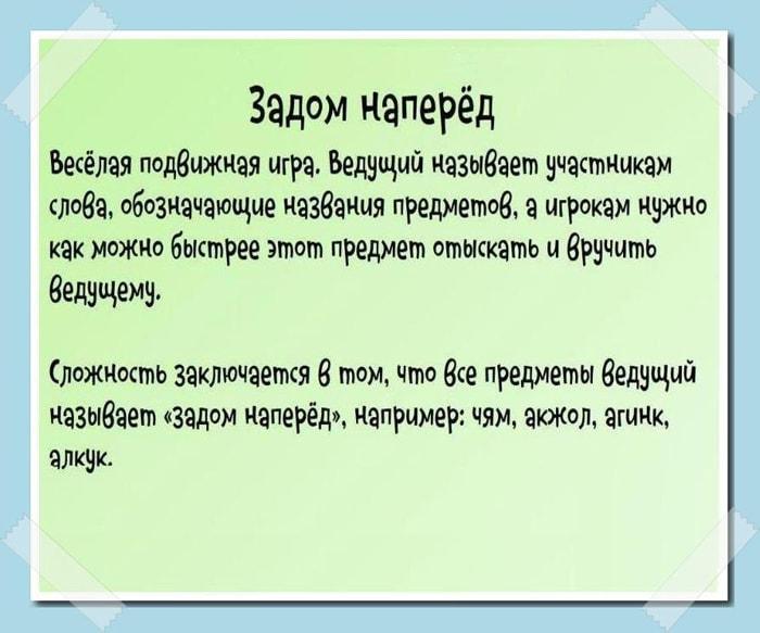 Smeshnyie-igryi-so-slovami-na-soobrazitelnost-3