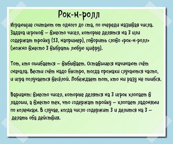 Smeshnyie-igryi-so-slovami-na-soobrazitelnost-4