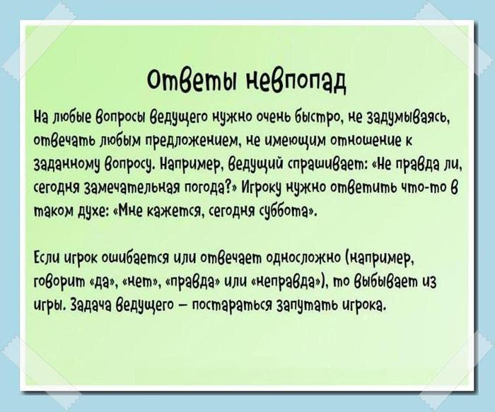 Smeshnyie-igryi-so-slovami-na-soobrazitelnost-5