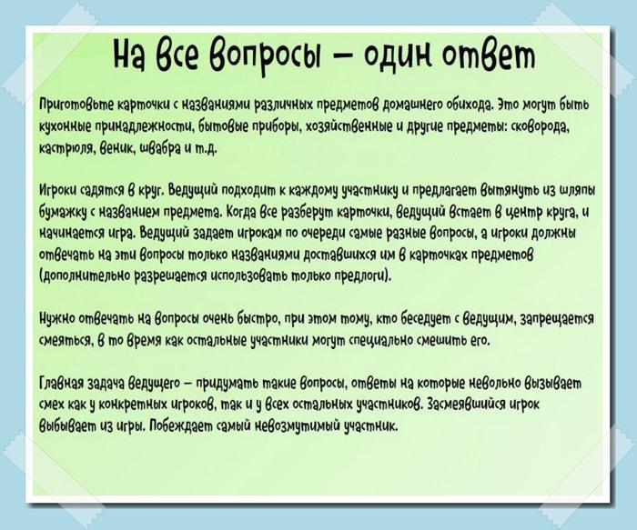 Smeshnyie-igryi-so-slovami-na-soobrazitelnost-6