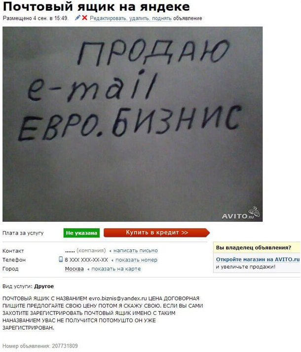 Smeshnyie-ob'yavleniya-na-Avito-1