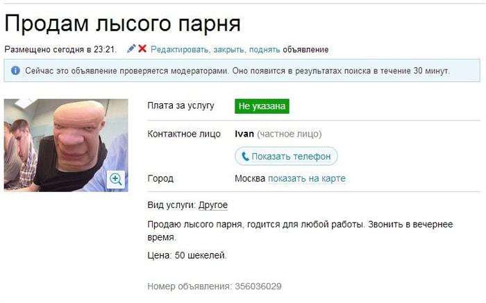 Smeshnyie-ob'yavleniya-na-Avito-10