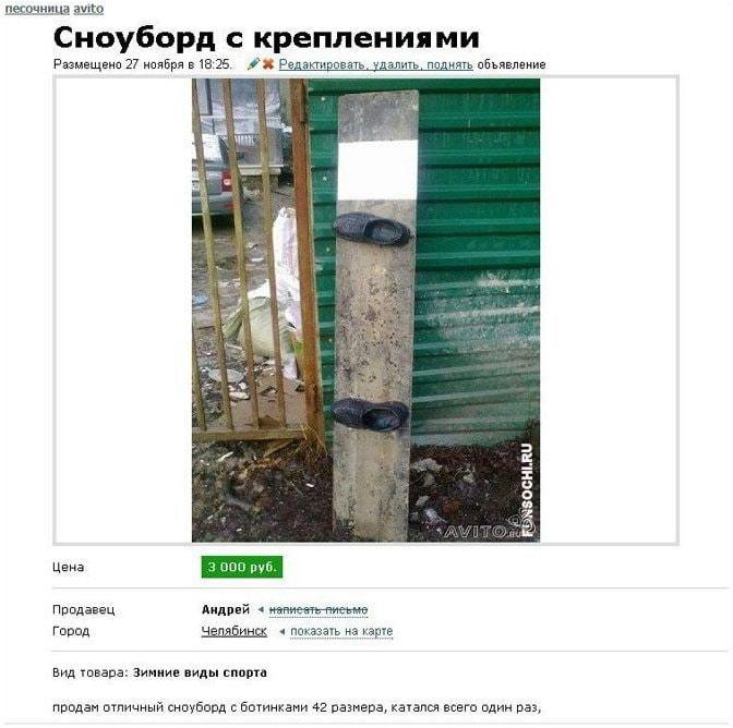 Smeshnyie-ob'yavleniya-na-Avito-14