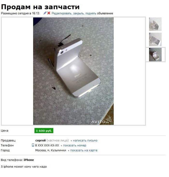 Smeshnyie-ob'yavleniya-na-Avito-16
