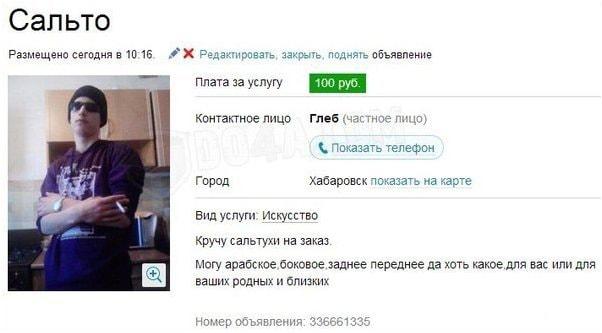 Smeshnyie-ob'yavleniya-na-Avito-17