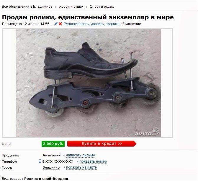 Smeshnyie-ob'yavleniya-na-Avito-19