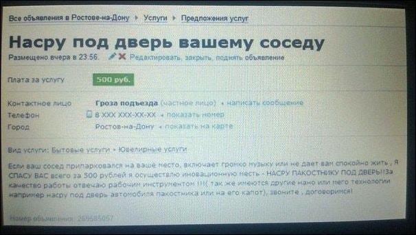 Smeshnyie-ob'yavleniya-na-Avito-5