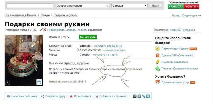 Smeshnyie-ob'yavleniya-na-Avito-8