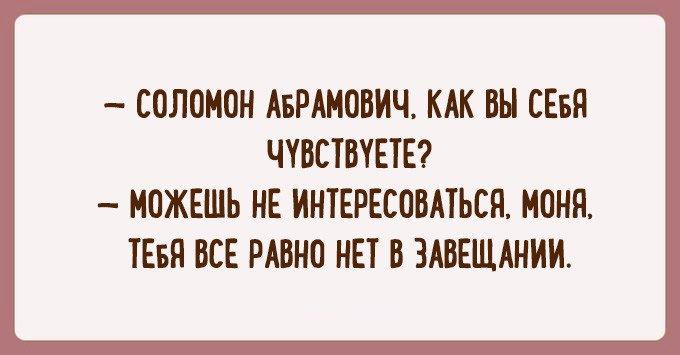 Smeshnyie-odesskie-anekdotyi-11
