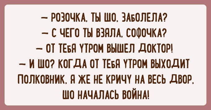 Smeshnyie-odesskie-anekdotyi-2