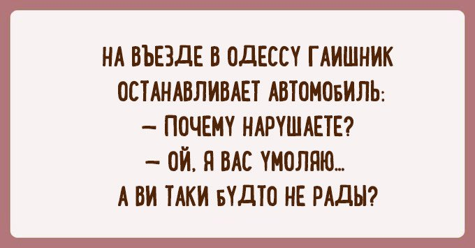 Smeshnyie-odesskie-anekdotyi-9