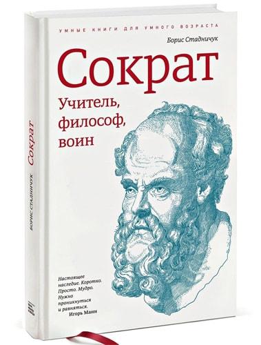 Sokrat.-Uchitel-filosof-voin.-Boris-Stadnichuk