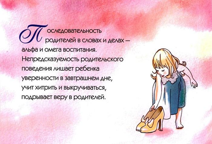 Sovetyi-roditelyam-14