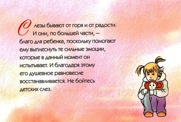 Sovetyi-roditelyam-16