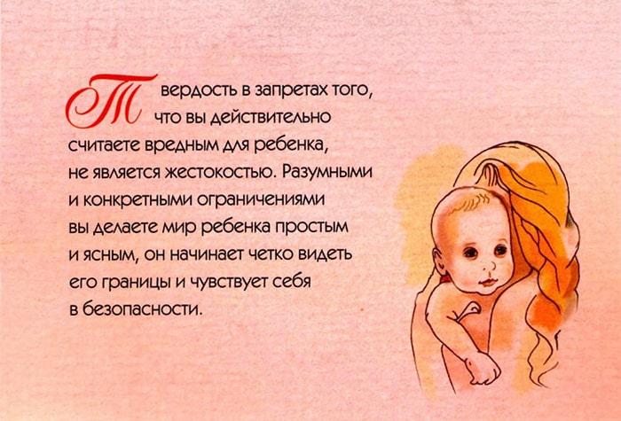 Sovetyi-roditelyam-17