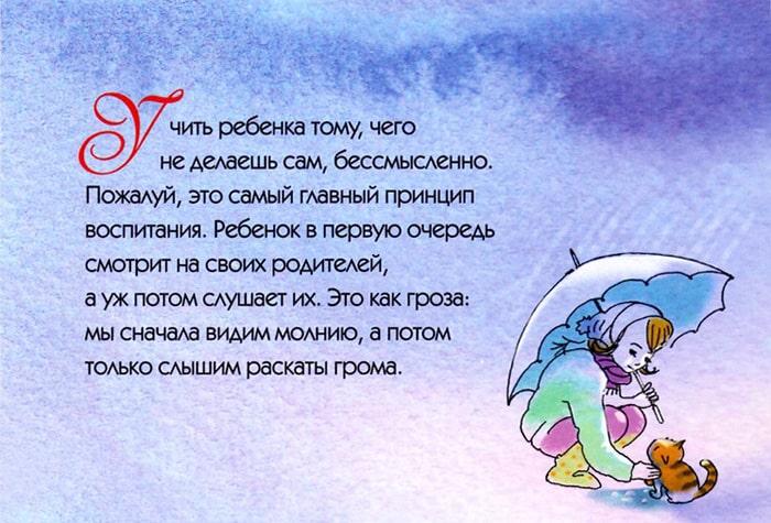 Sovetyi-roditelyam-18