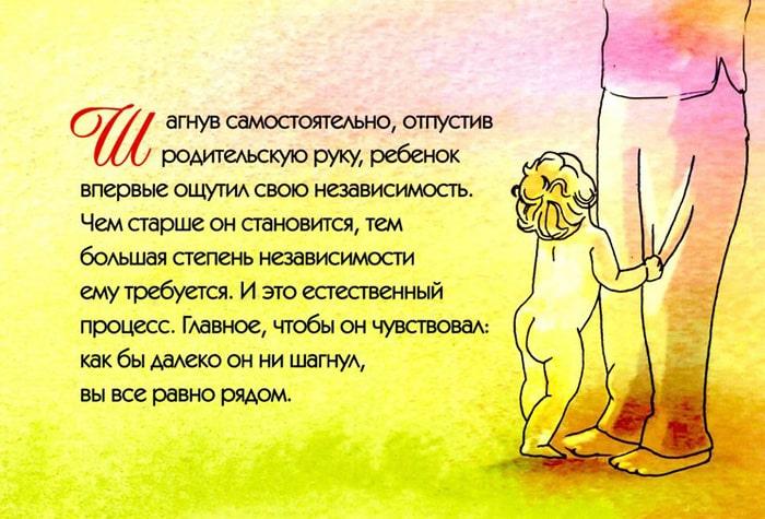 Sovetyi-roditelyam-23