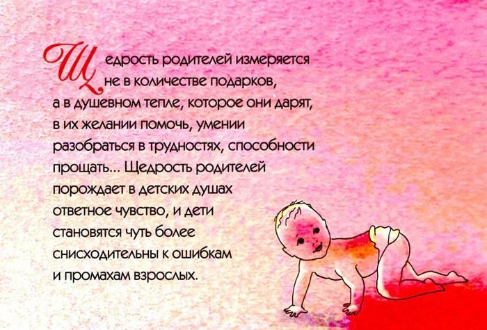 Sovetyi-roditelyam-24
