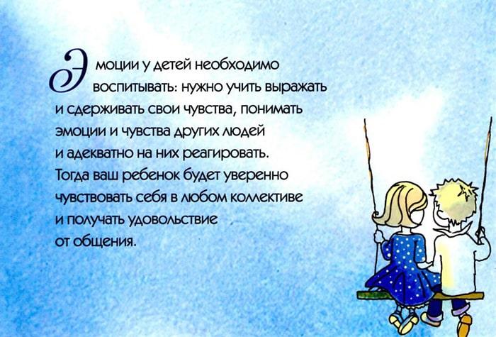 Sovetyi-roditelyam-25
