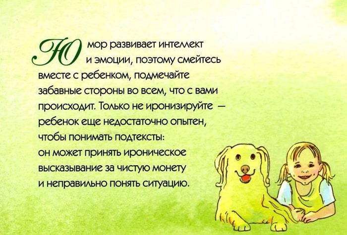 Sovetyi-roditelyam-26