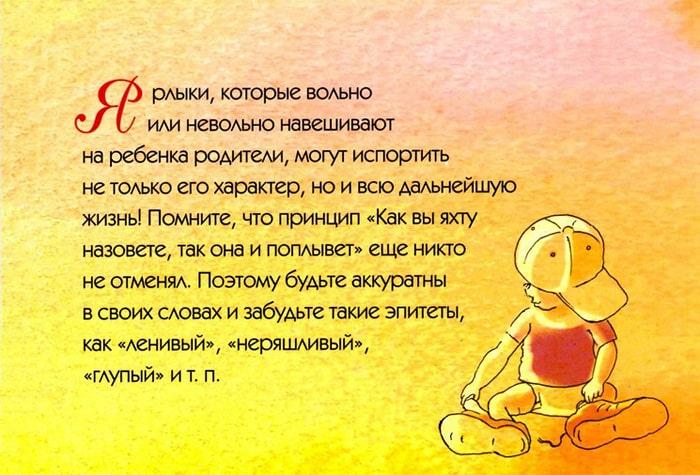 Sovetyi-roditelyam-27