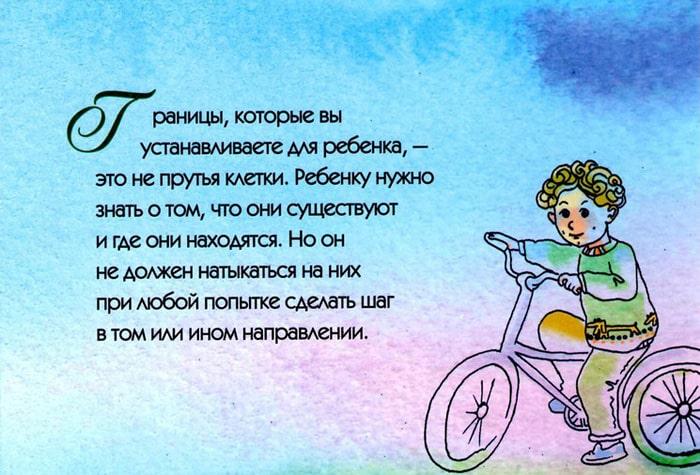 Sovetyi-roditelyam-3