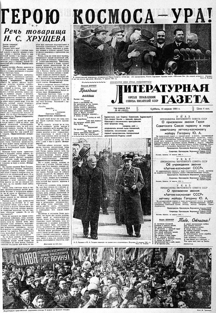 Statya-iz-Literaturnoy-gazetyi-o-polyote-v-kosmos-YU.Gagarina-1