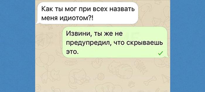 Surovaya-muzhskaya-druzhba-v-11-SMS-1