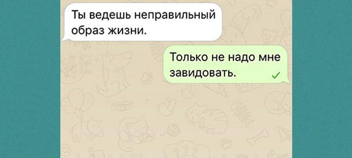 Surovaya-muzhskaya-druzhba-v-11-SMS-10