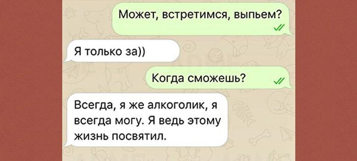 Surovaya-muzhskaya-druzhba-v-11-SMS-11