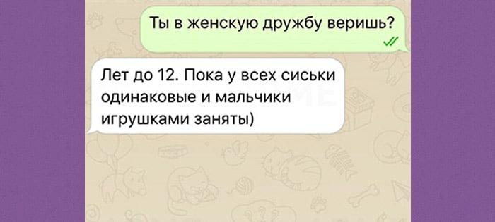Surovaya-muzhskaya-druzhba-v-11-SMS-2
