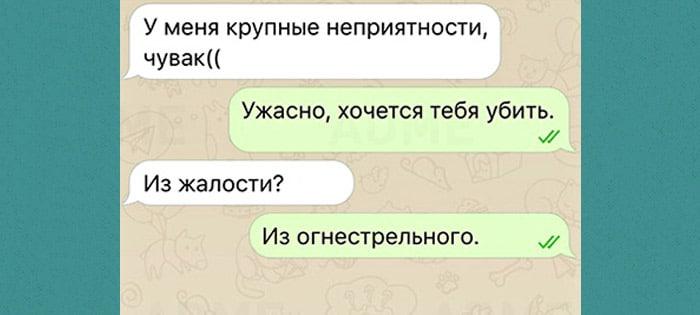 Surovaya-muzhskaya-druzhba-v-11-SMS-5