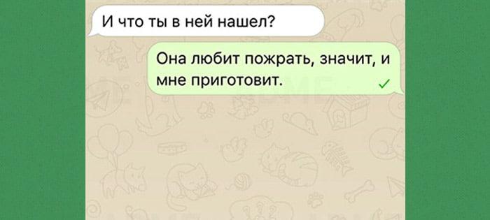 Surovaya-muzhskaya-druzhba-v-11-SMS-7